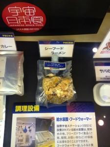 宇宙食写真1