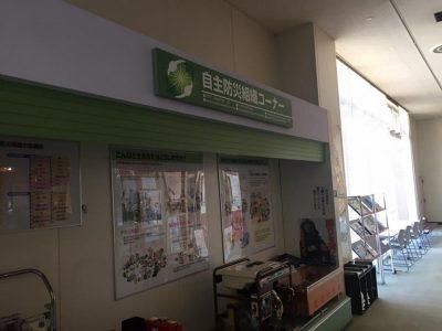 静岡県地震防災センター:自主防災組織コーナー