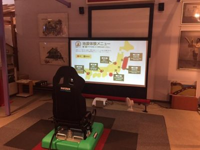 静岡県地震防災センター:地震体験