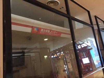 静岡県地震防災センター:消化体験コーナー
