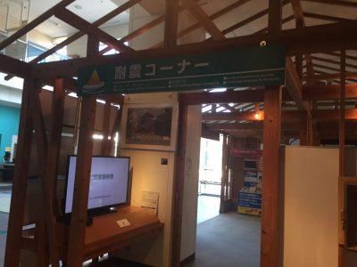 静岡県地震防災センター:耐震コーナー
