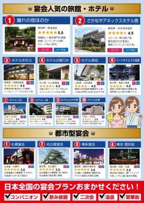 消防団旅行_2017秋_P3