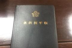 消防団手帳