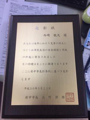府中市民表彰式・安全対策功労賞