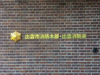 出雲市消防本部・出雲消防署-1