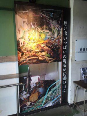 宮城県震災遺構・仙台市立荒浜小学校