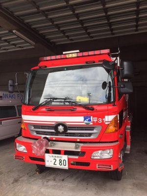 福島県いわき市消防本部・平消防署