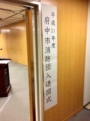 平成31年度 府中市消防団 入退団式