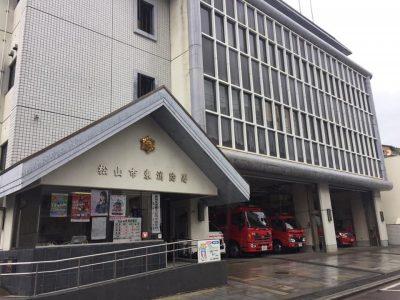 愛媛県松山市 東消防署