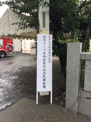 新型ポンプ車 お披露目式[府中市消防団]