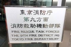 東京消防庁第9方面消防救助機動部隊