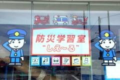 焼津市防災学習室 & 志太消防署