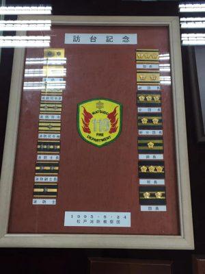 台湾・防災科学教育館 & 消防署