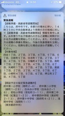 台風19号・避難準備(府中市)