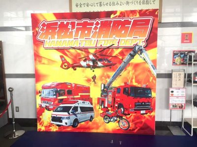 【添乗レポート】浜松市消防局
