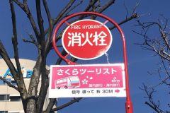 消防団旅行.com「営業再開のお知らせ」