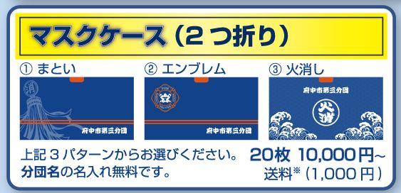 消防団旅行.com オリジナル・マスクケース