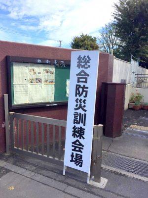 府中市総合防災訓練(消防団旅行.com)