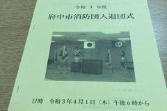 令和3年度 入退団式(消防団旅行.com)