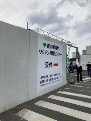 東京都築地ワクチン接種センター(消防団旅行.com)